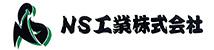 NS工業株式会社